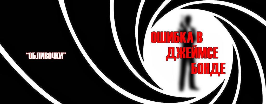oshibka-bond-banner