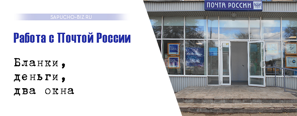 Почта России для интернет магазинов