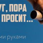 Реклама чужими руками