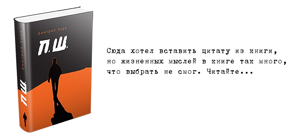 дмитрий хара, как изменить жизнь, поменять жизнь, изменить жизнь к лучшему, дмитрий хара пш, пш книга, дмитрий хара книга,
