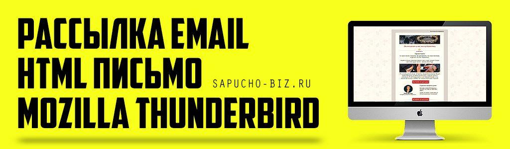 email рассылка, емейл рассылка, емейл рассылка бесплатно, рассылка писем, почтовая рассылка, сервис рассылок, массовая рассылка, рассылка почты, емейл маркетинг, емэйл маркетинг, email маркетинг, рассылка электронную почту, программа для рассылки email, рассылки писем на email, программа для рассылки, рассылка по электронной почте, мейл рассылка, html письма, массовая рассылка писем, программа для рассылки писем на email, рассылки писем на email, рассылка писем по e mail, бесплатная рассылка писем, рассылка писем бесплатно, рассылка писем mail, программа для рассылки писем, бесплатная email рассылка, email рассылка бесплатно, программа рассылки email бесплатно, как сделать html письмо, шаблоны html писем, создать письмо, mozilla thunderbird, mozilla thunderbird скачать,