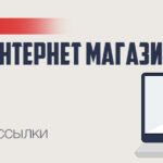 Email рассылка для интернет магазина